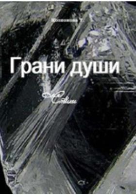 Грани души: стихотворения