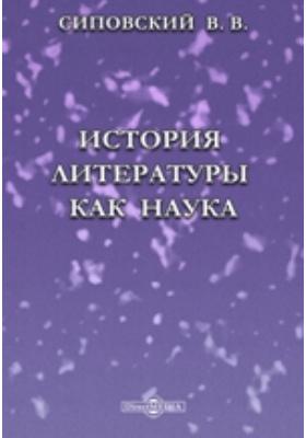 История литературы как наука