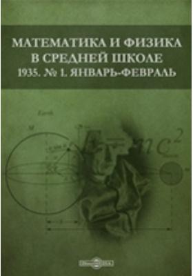 Математика и физика в средней школе. № 1. 1935. Январь-февраль
