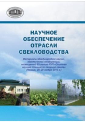 Научное обеспечение отрасли свекловодства : материалы конференции: материалы конференций