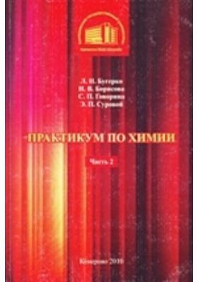 Практикум по химии: учебное пособие, Ч. 2