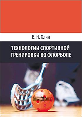 Технологии спортивной тренировки во флорболе: монография