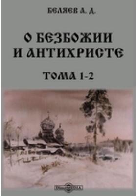 О безбожии и антихристе. Тома 1-2