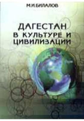 Дагестан в культуре и цивилизации