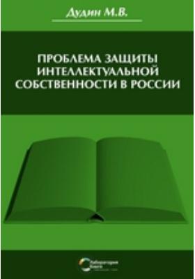 Проблема защиты интеллектуальной собственности в России
