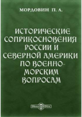 Исторические соприкосновения России и Северной Америки по военно-морским вопросам: публицистика