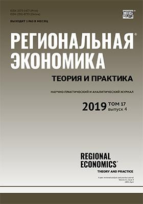 Региональная экономика : теория и практика = Regional economics: журнал. 2019. Т. 17, вып. 4