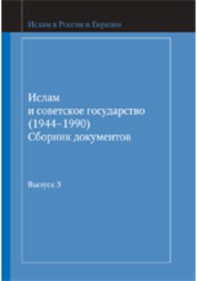 Ислам и советское государство (1944-1990): сборник документов. Вып. 3