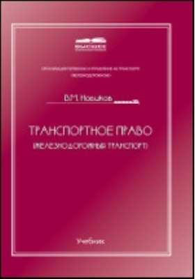 Транспортное право (железнодорожный транспорт): учебник