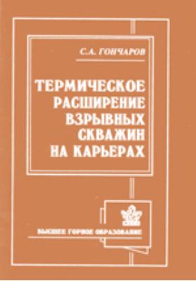 Термическое расширение взрывных скважин на карьерах: учебное пособие