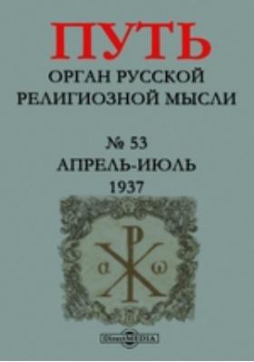 Путь. Орган русской религиозной мысли: журнал. 1937. № 53, Апрель-Июль