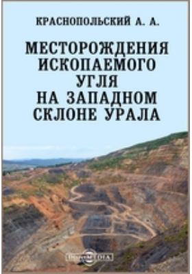Месторождения ископаемого угля на западном склоне Урала