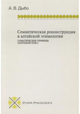 Семантическая реконструкция в алтайской этимологии. Соматические термины (плечевой пояс)