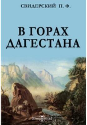 В горах Дагестана: документально-художественная литература