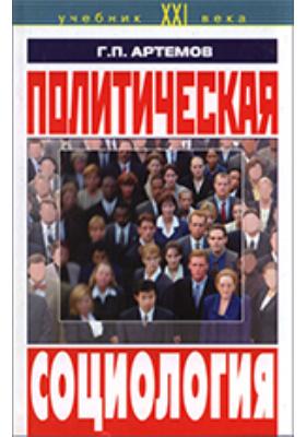Политическая социология: учебное пособие
