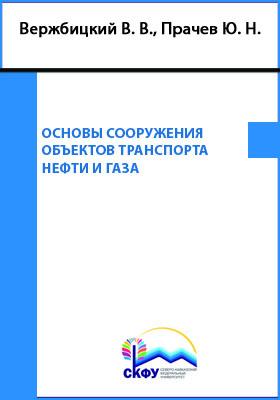 Основы сооружения объектов транспорта нефти и газа: учебное пособие