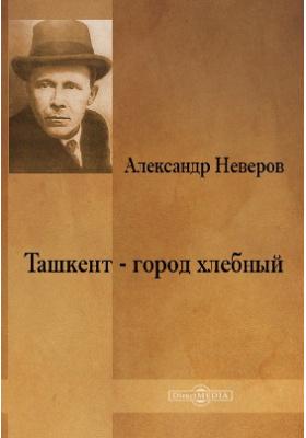 Ташкент - город хлебный: художественная литература