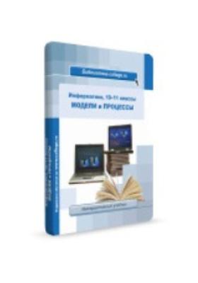 Интерактивный учебник. Информатика: модели и процессы, 9–11 классы. Интерактивные учебники по информатике и информационно-коммуникационным технологиям (ИКТ)