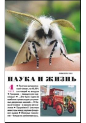 Наука и жизнь: ежемесячный научно-популярный журнал. 2012. № 4