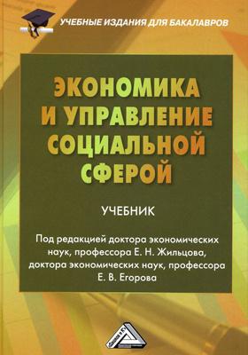 Экономика и управление социальной сферой: учебник