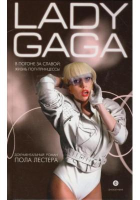 Леди Гага. В погоне за славой: жизнь поп-принцессы = Lady Gaga: Looking for Fame: The Life of a Pop Princess