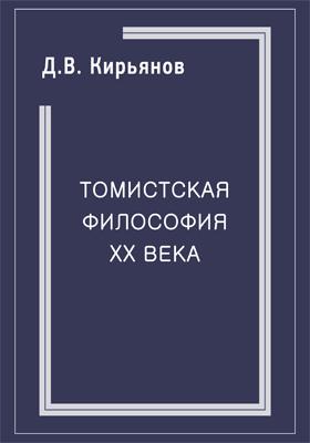 Томистская философия XX века: монография