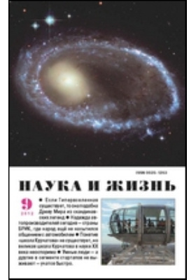 Наука и жизнь: ежемесячный научно-популярный журнал. 2012. № 9