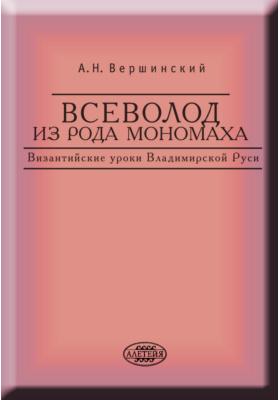 Всеволод из рода Мономаха : Византийские уроки Владимирской Руси