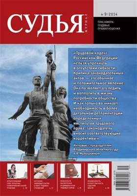 Судья: журнал. 2014. № 9(45)