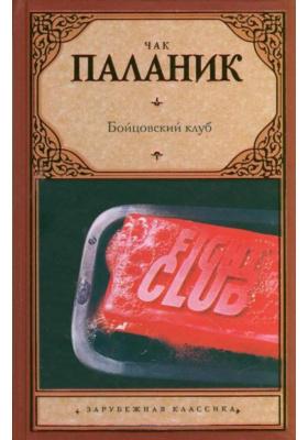 Бойцовский клуб = Fight Club : Роман