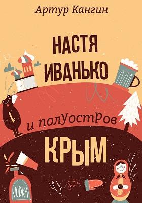 Настя Иванько иполуостров Крым