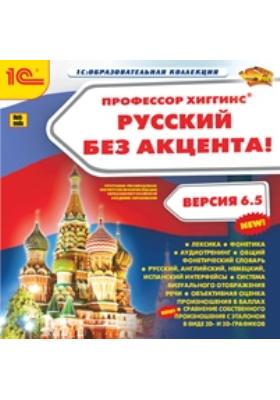 Профессор Хиггинс. Русский без акцента! (интерфейсы: русский, итальянский)
