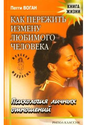 Как пережить измену любимого человека = Тhe Monogamy Myth. A Personal Handbook for Recovering from Affairs : Психология личных отношений