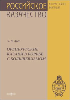 Оренбургские казаки в борьбе с большевизмом : документально-художественное издание: документально-художественная литература