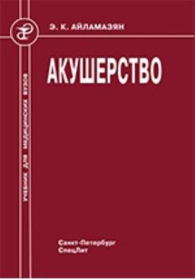 Акушерство: Учебник для медицинских вузов
