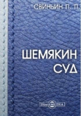 Шемякин суд: художественная литература