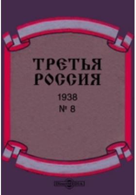 Третья Россия: журнал. 1938. № 8