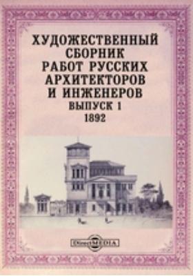 Художественный сборник работ русских архитекторов и гр. инженеров: журнал. 1892. Вып. 1