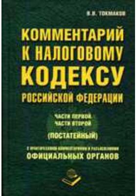Комментарий к Налоговому Кодексу Российской Федерации, части первой, части второй. Постатейный: практическое пособие