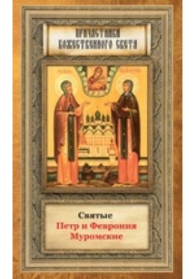 Святые Петр и Феврония Муромские: духовно-просветительское издание