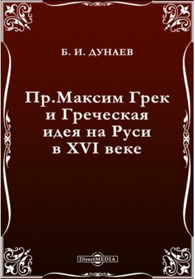 Пр.Максим Грек и Греческая идея на Руси в XVI веке