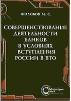 Совершенствование деятельности банков в условиях вступления России в ВТО