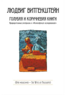 Голубая и коричневая книги: предварительные материалы к «Философским исследованиям»: монография