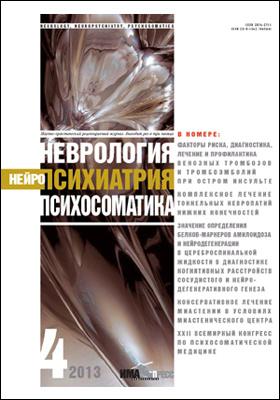 Неврология, нейропсихиатрия, психосоматика: журнал. 2013. № 4