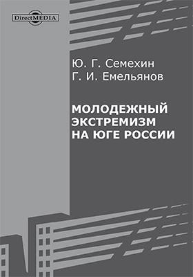 Молодежный экстремизм на Юге России: монография