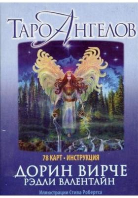 Таро ангелов = Angel Tarot Cards : 78 карт, инструкция. 2-е издание