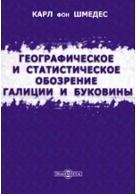 Географическое и статистическое обозрение Галиции и Буковины