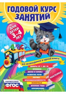Годовой курс занятий : Для детей 3-4 лет (с наклейками)