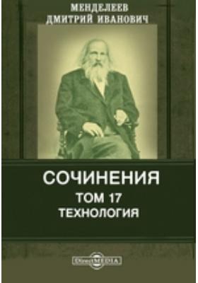 Cочинения. Т. 17. Технология