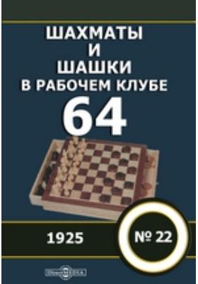 """Шахматы и шашки в рабочем клубе """"64"""". 1925. № 22"""